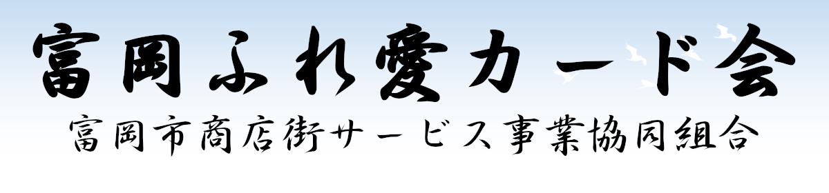 富岡ふれ愛カード会
